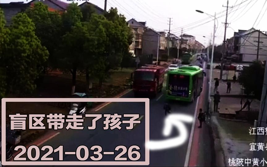 【事故警世钟】804期:小学生过马路,被盲区带走,这是家长的锅吗?