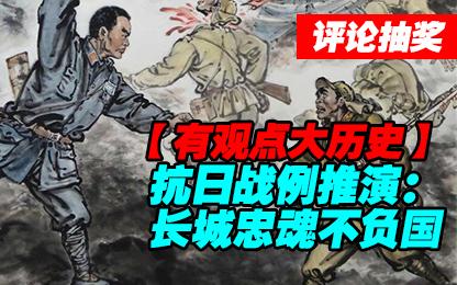 【评论-抽奖】抗日战例全推演(4)--长城忠魂不负国