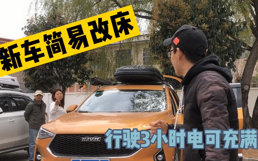 哈弗F7改成床车自驾西藏,两口子在车内生活几个月,做饭只用电