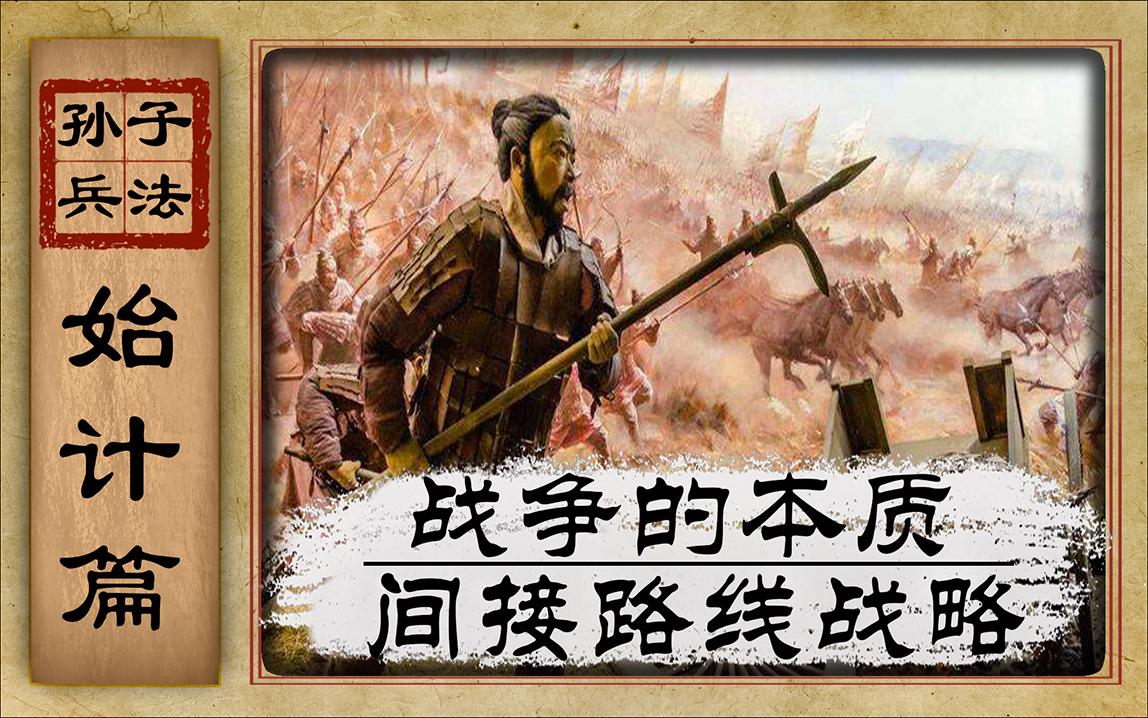 【孙子兵法】01《始计篇》:战争的本质和间接路线战略