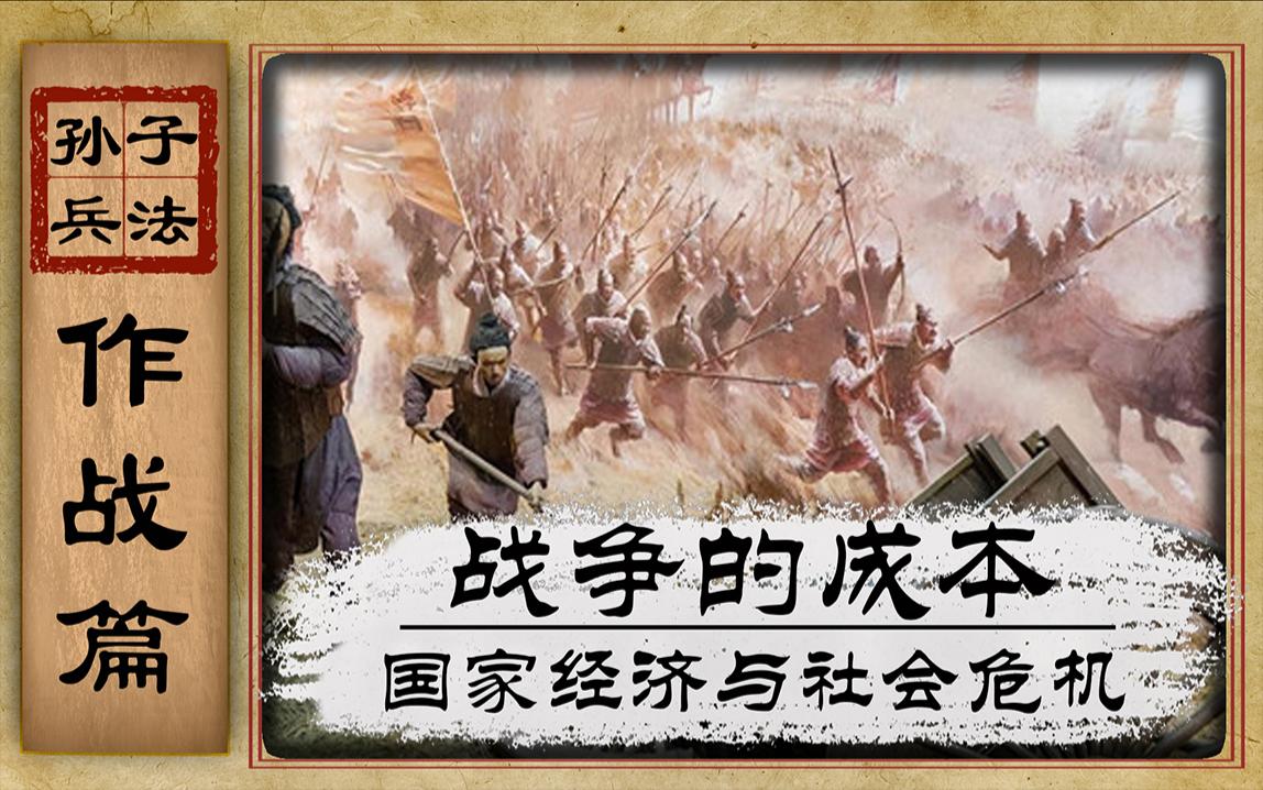 【孙子兵法】02《作战篇》:战争成本与国家危机的关系