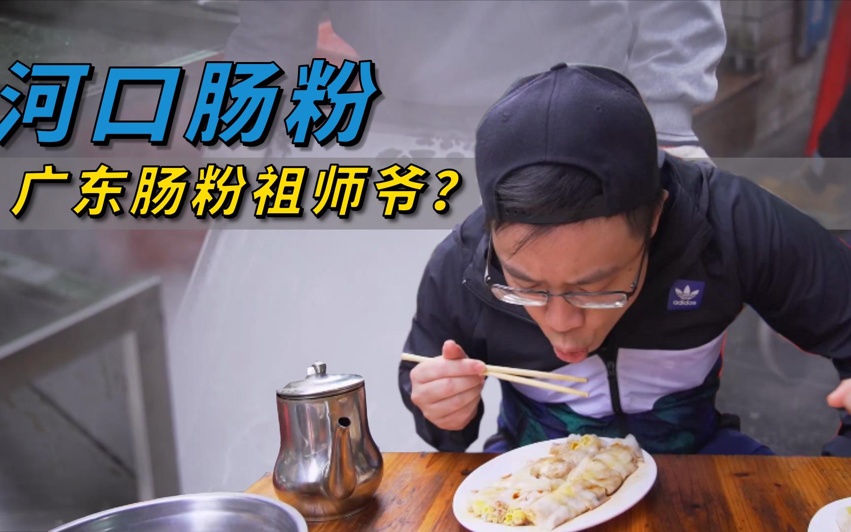 据说云浮肠粉是广东所有肠粉的祖师爷?!所以早上5点起来去吃也很值得呀!(为什么我会想笑呢?)
