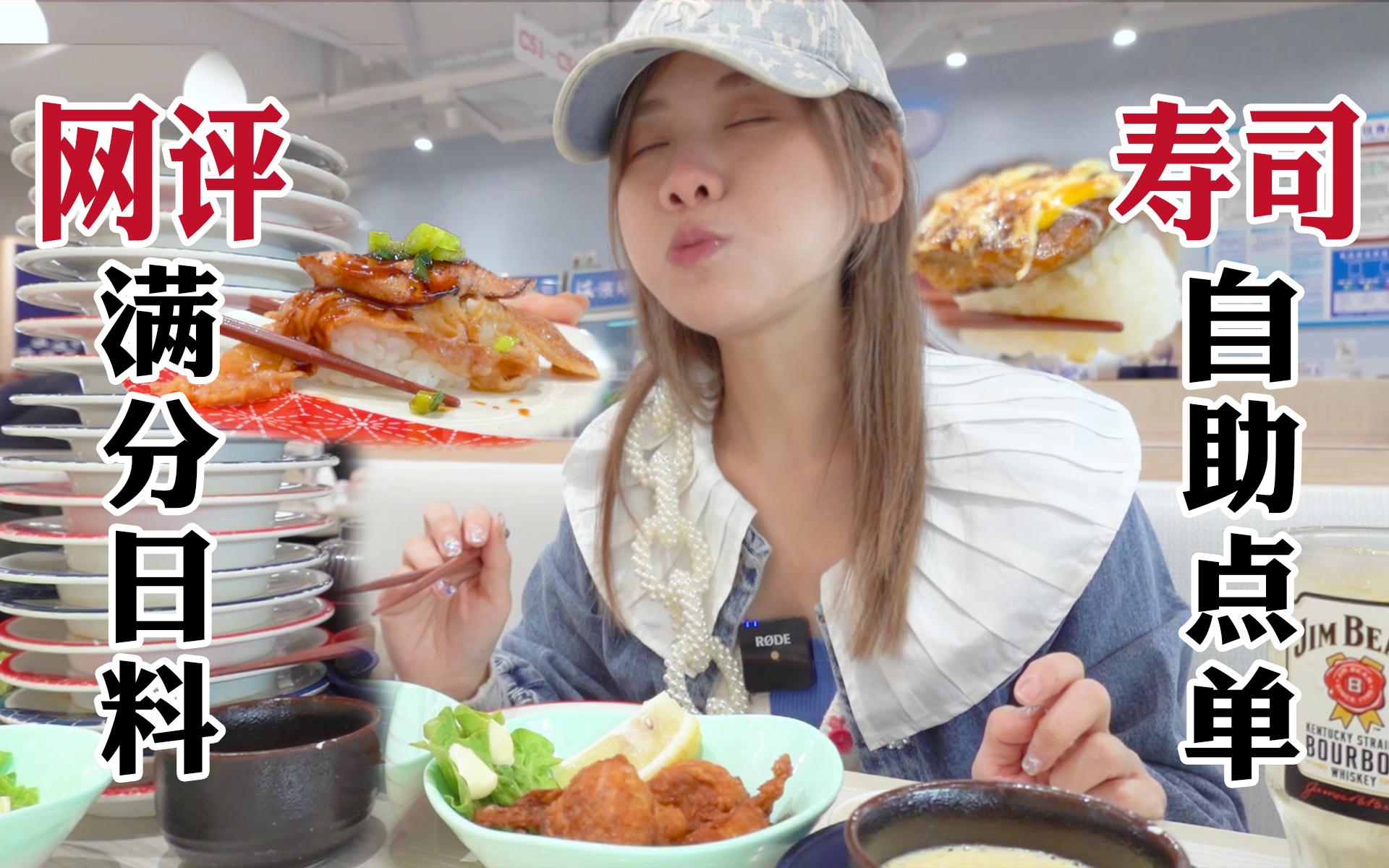 密子君·评分超高的10元寿司拉面店!传送带自动送餐,一人吃嗨