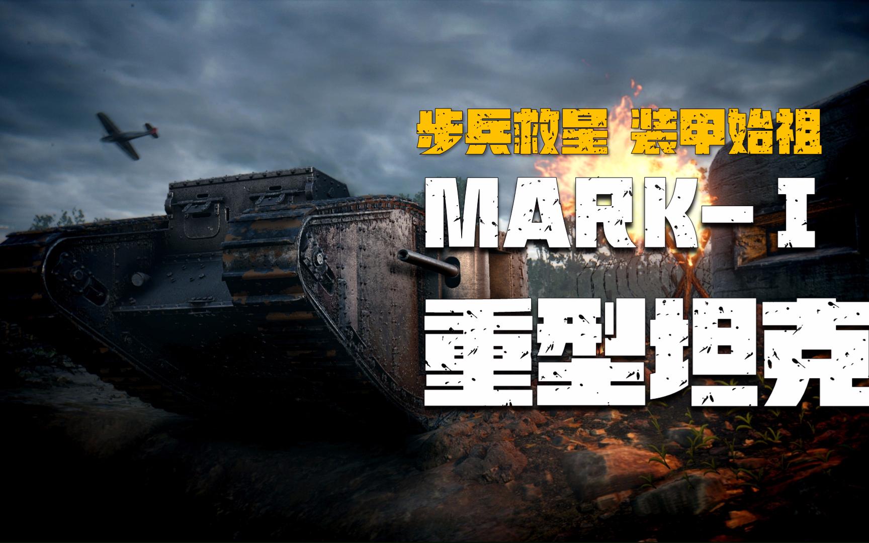 这个坦克居然分公母?!装甲始祖:马克Ⅰ坦克