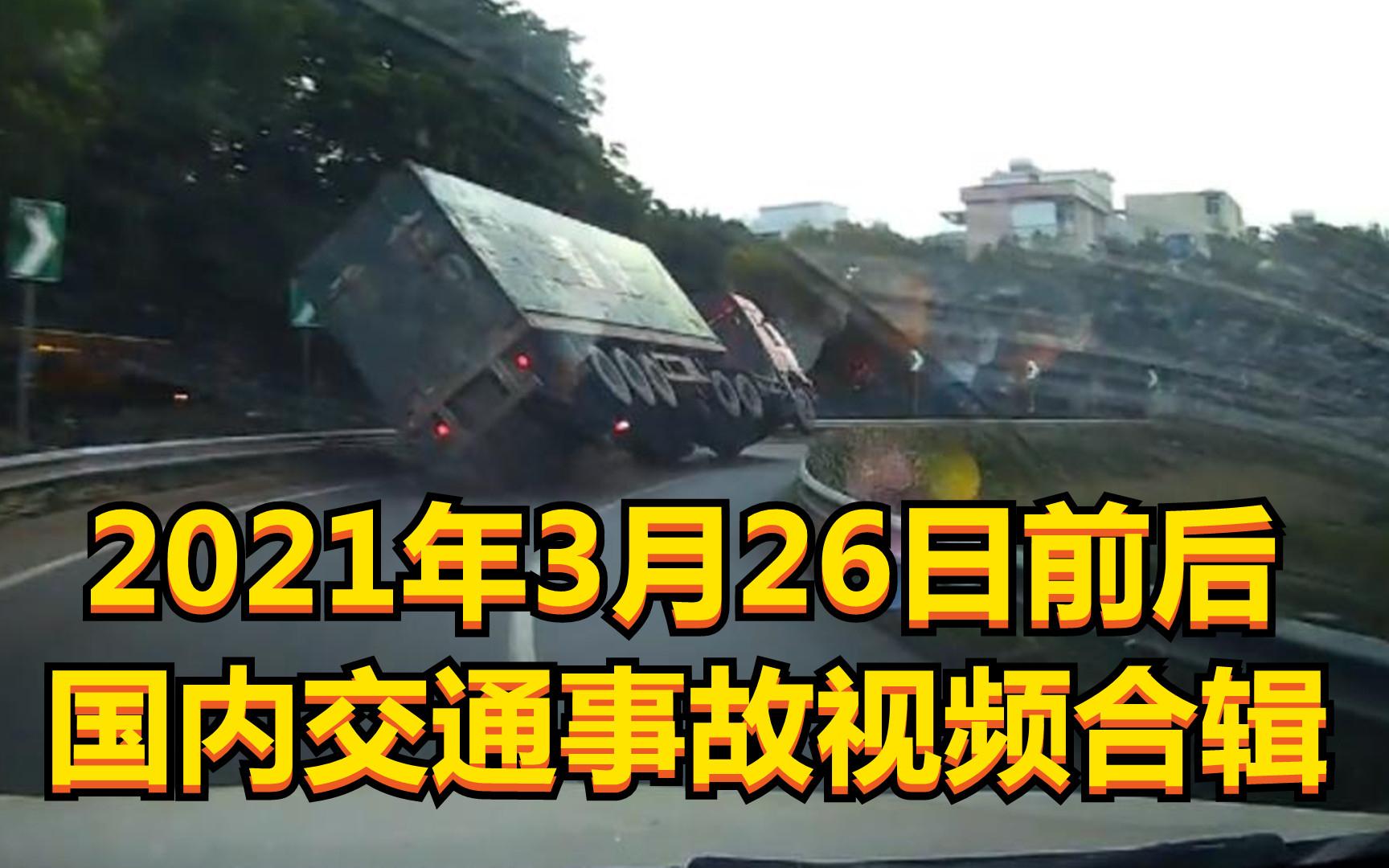 2021年3月26日前后国内交通事故视频合辑(被欧卡游戏劝退的玩家)