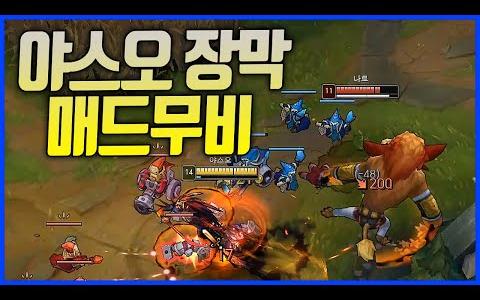 韩服第一亚索Pz ZZang:以一敌二,如何正确使用风墙?亚索 vs 塞拉斯
