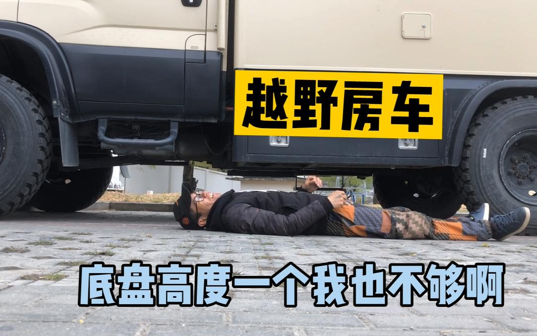 露营地发现一辆越野房车,离地间隔高西藏牌照,这得多少钱