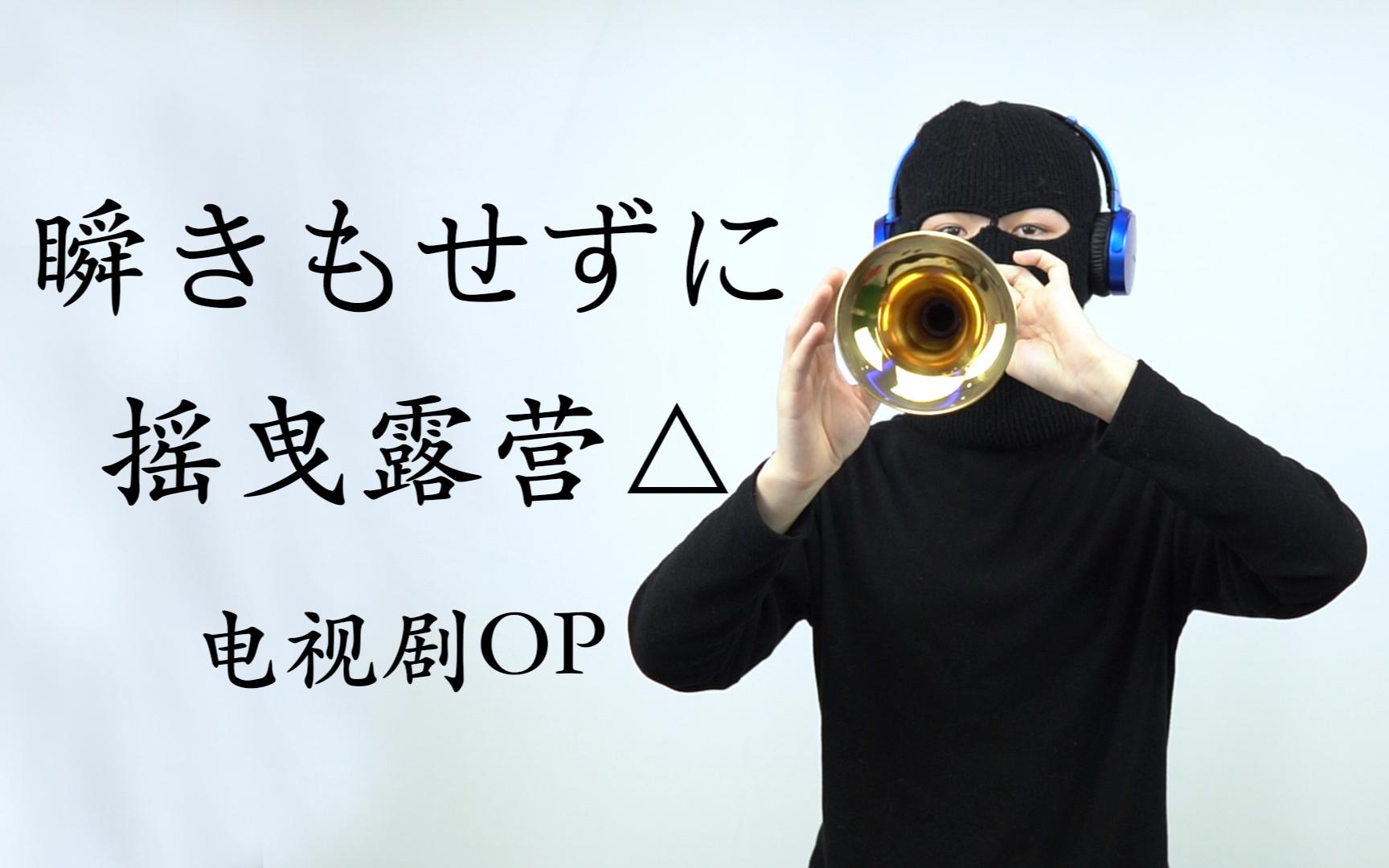 【唢呐】瞬きもせずに(霎眼之间)【摇曳露营△电视剧OP主题曲】