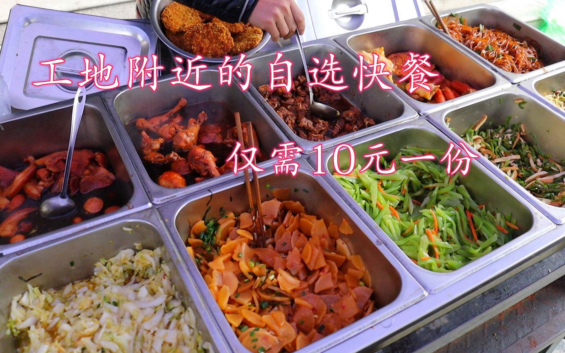 10元一份的工地自选快餐,素菜随便打米饭任意添,老板在此经营了8年!