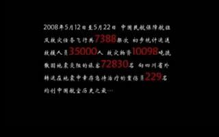【飞行模拟大制作】2008年汶川地震航空方面