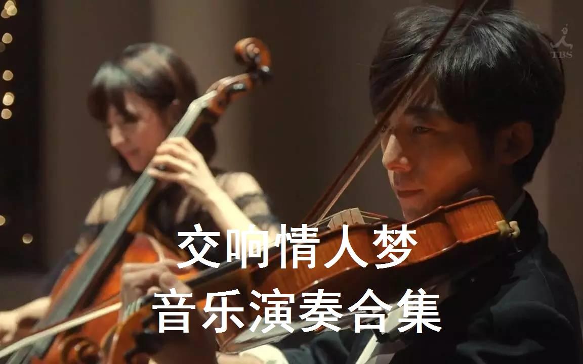 【交响情人梦】演奏合集