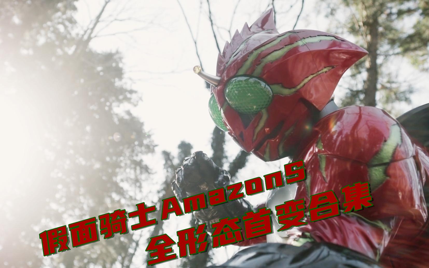 """【蓝光画质】:假面骑士Amazons全""""骑士""""首变合集"""