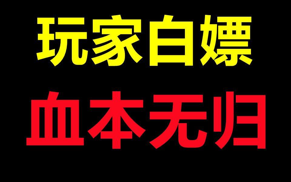 【中国网游史】烧钱上千万美元零回报,代理商血本无归