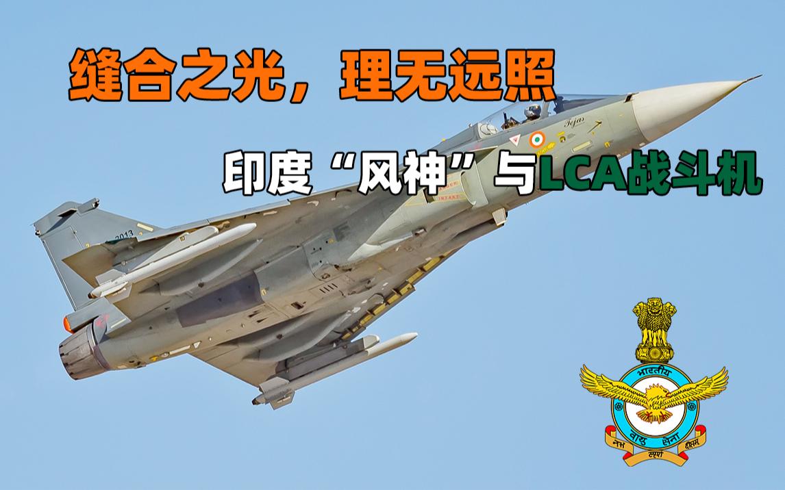 """缝合之光,理无远照:印度""""风神""""与LCA战斗机"""