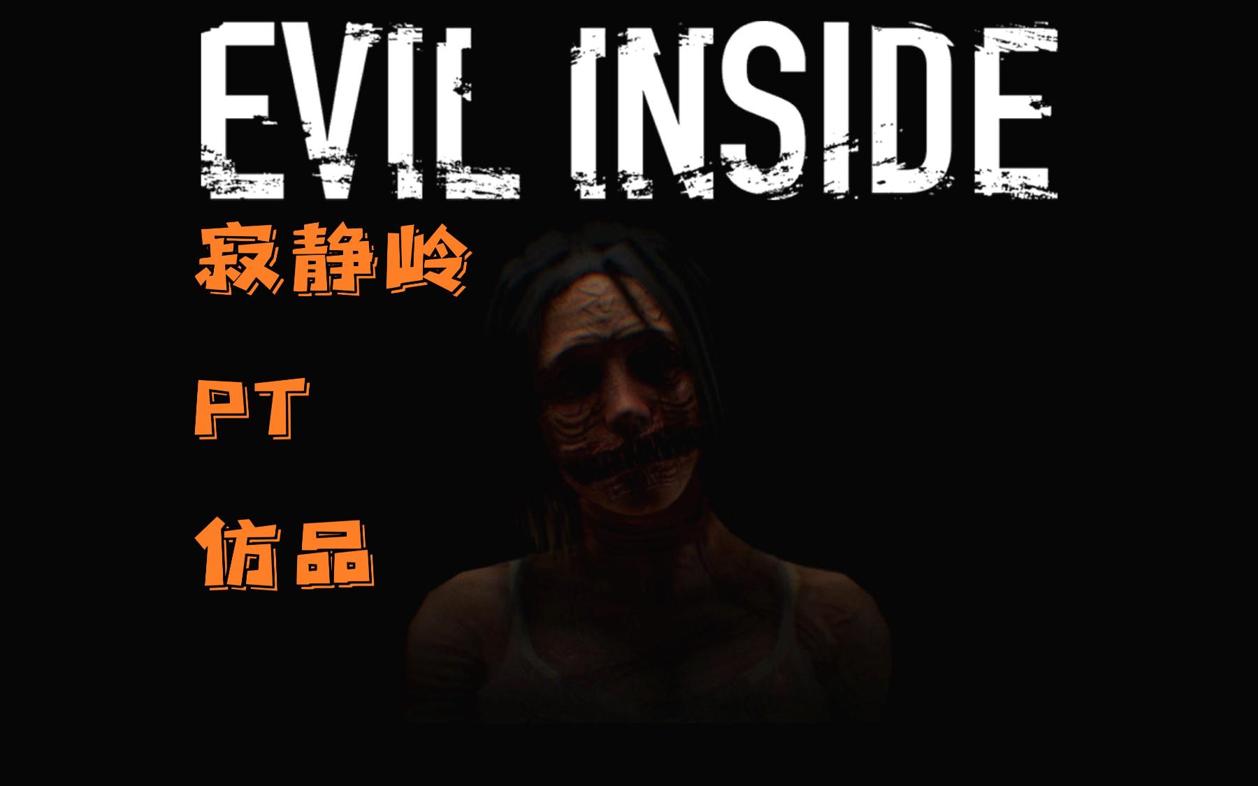 带孝子~恐怖游戏《Evil Inside》完整版速通