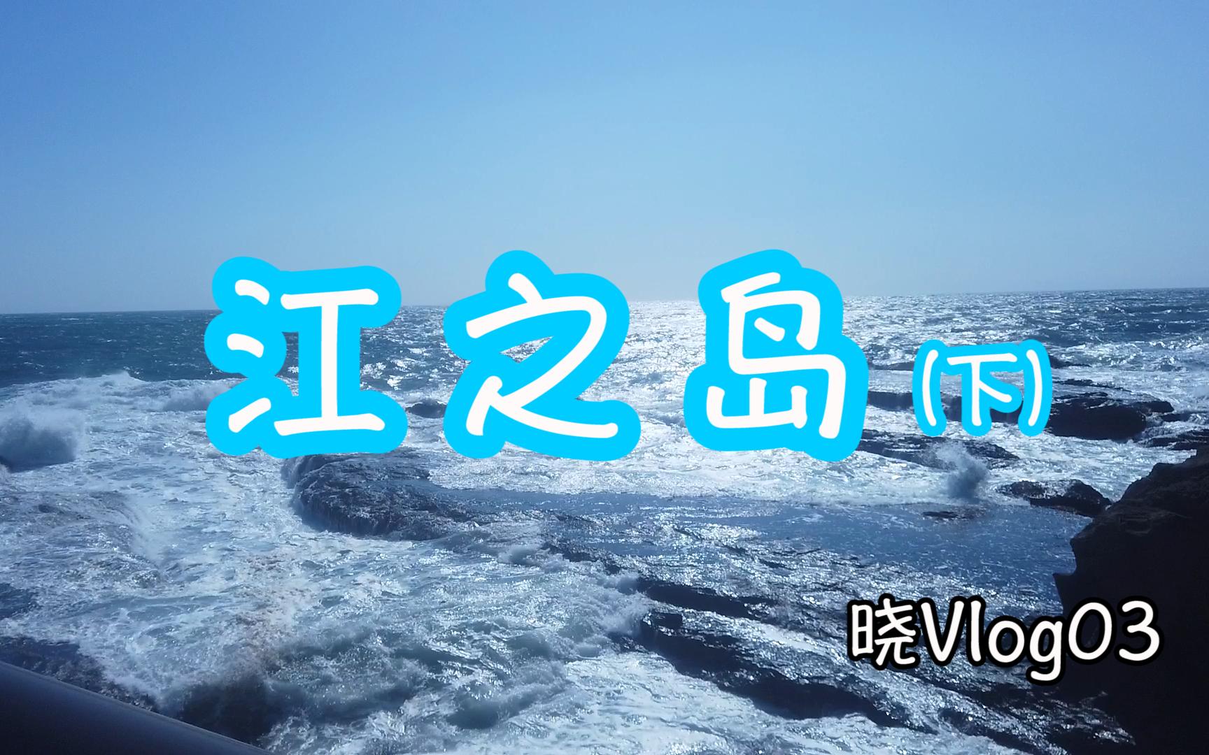 【晓Vlog03】江之岛(下)