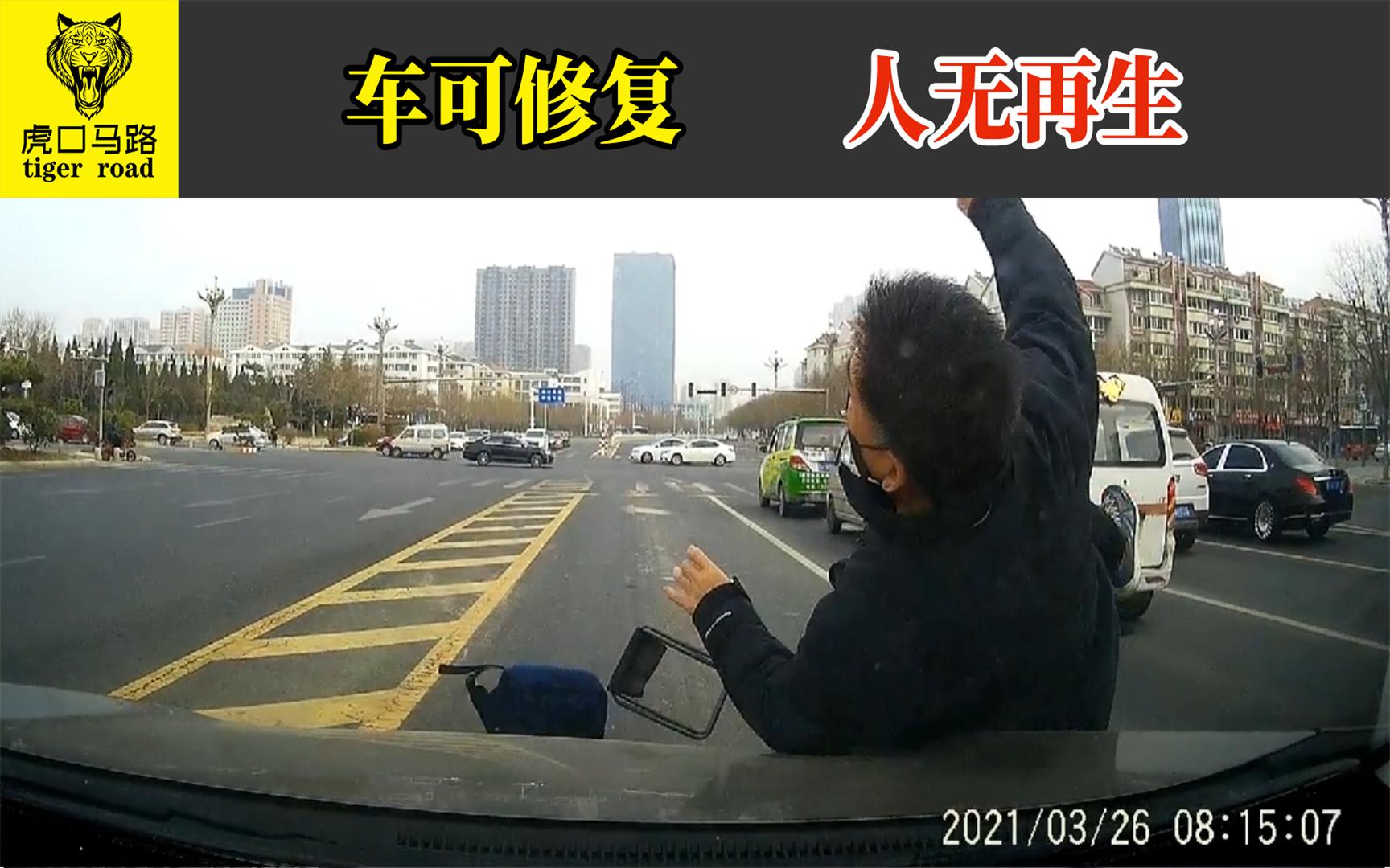 2021交通事故(39):车可修复,人无再生