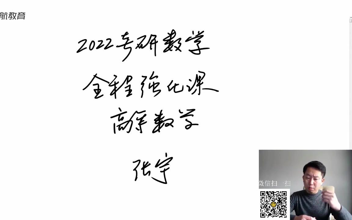 2022考研张宇数学高等数学强化班-2022张宇1000题刷题