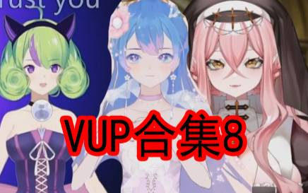"""VUP合集8:复工了"""""""