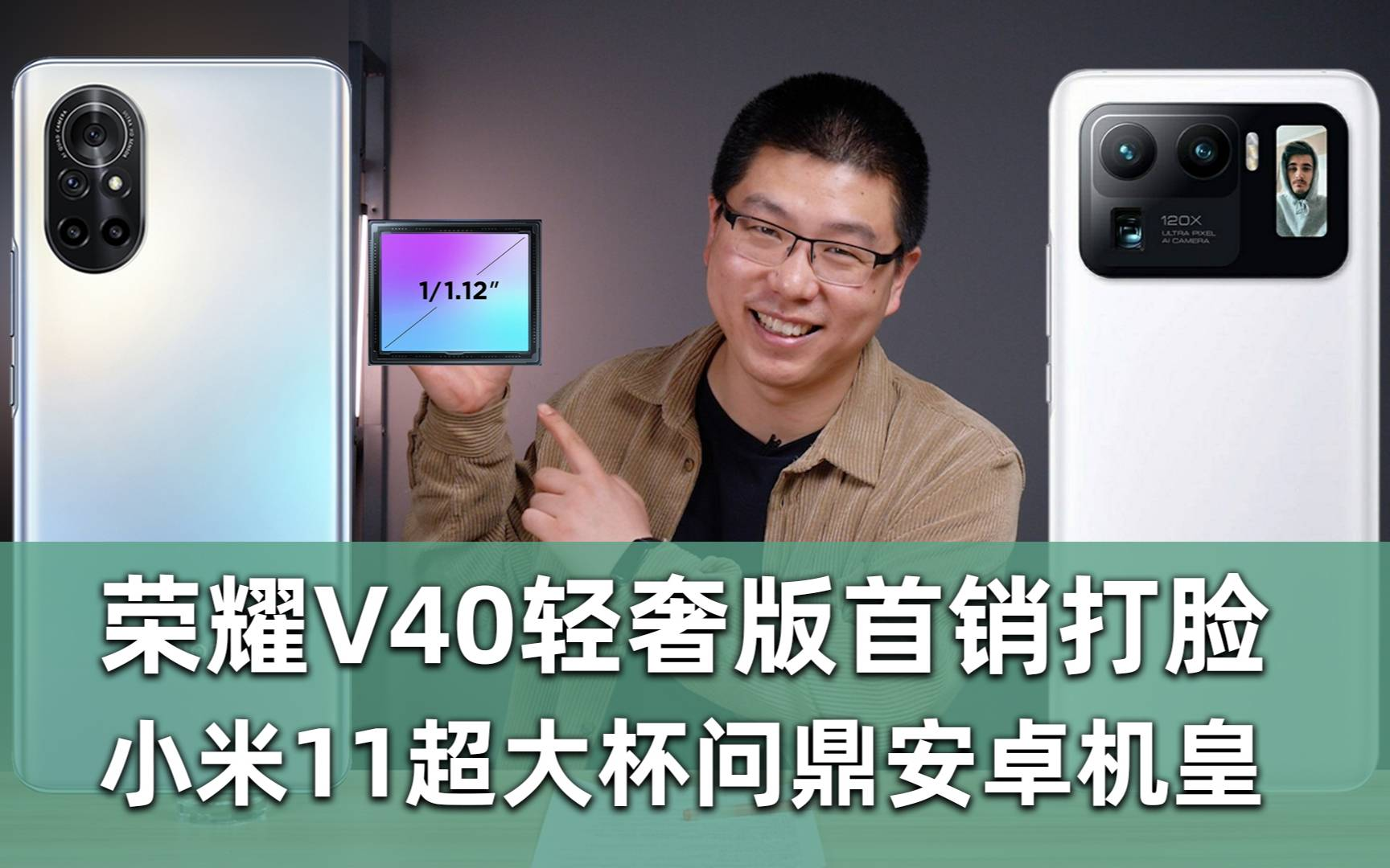 【E周报】54:荣耀V40轻奢版首销打脸,小米11超大杯问鼎机皇