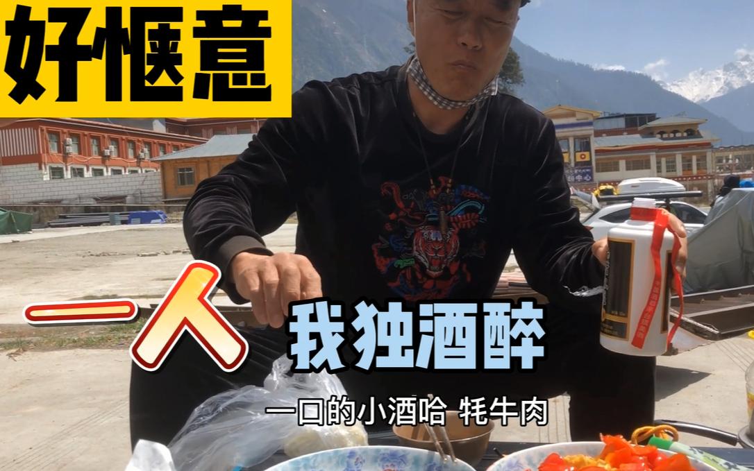 东北老哥自驾西藏,在露营地学藏民生吃牦牛肉,一口茅台好惬意