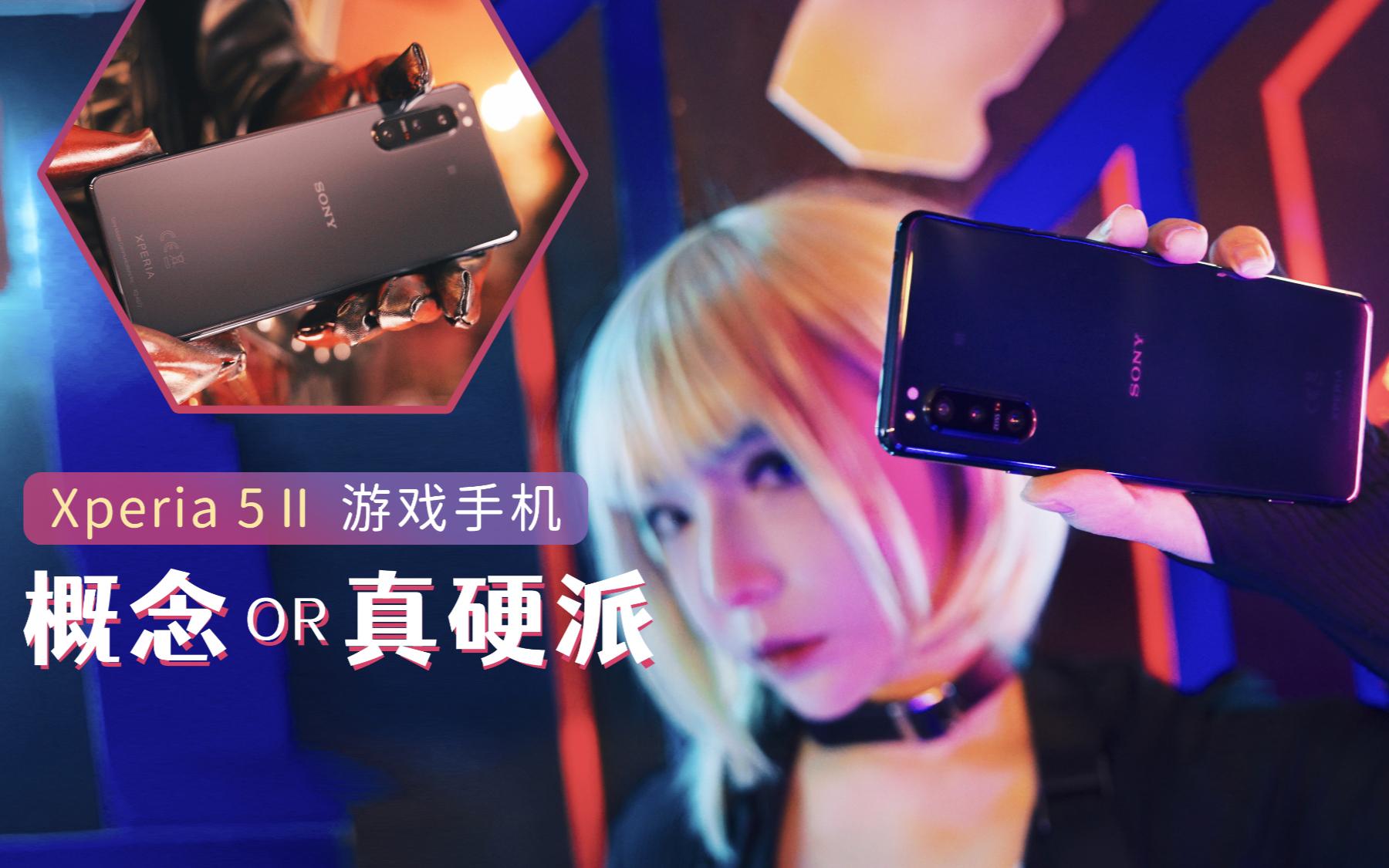 索尼做游戏手机是概念还是真硬派?Xperia 5 II第五人格、CF手游实操体验