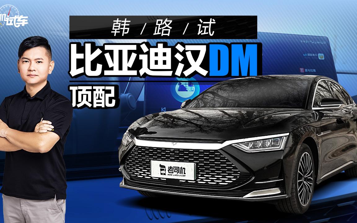23万买2.0T+四驱,性能配置不输同级合资,比亚迪汉DM动态评测