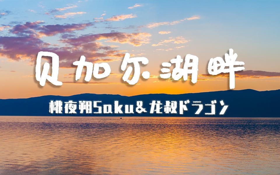 【蜜桃乌龙】贝加尔湖畔 抒情男声+空灵女声绝美合唱