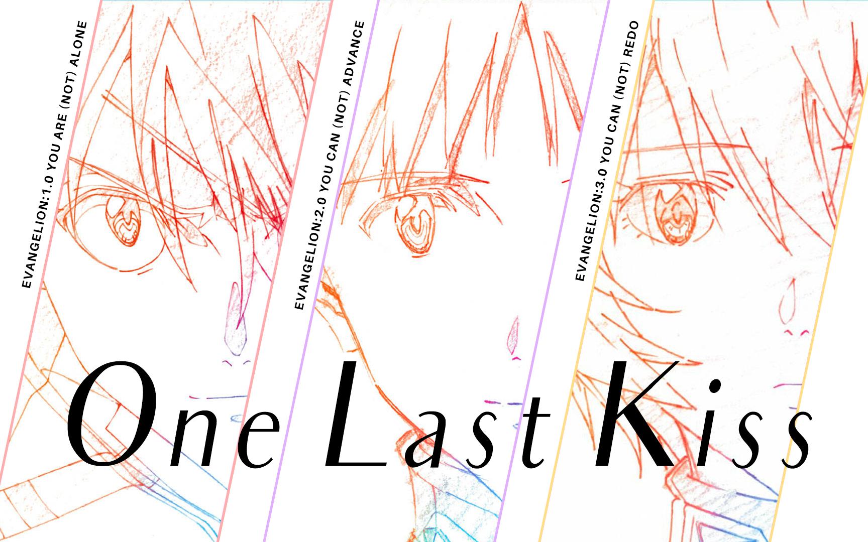 【EVA】感谢你曾来过我的世界:│▌ One Last Kiss
