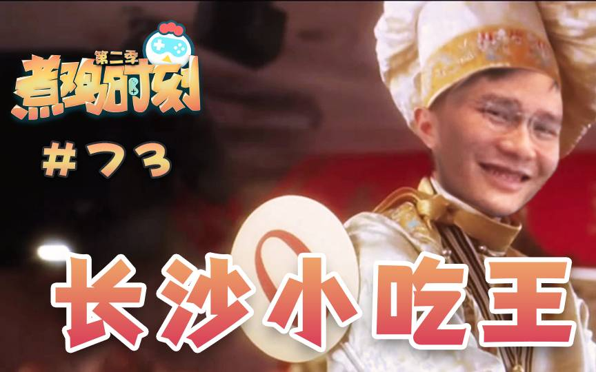 【煮鸡时刻 第二季】第73期 杨树重走主播之路 小桀传授小吃秘方