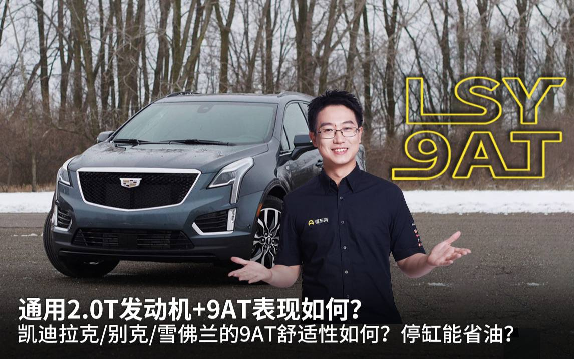 懂车老王-通用2.0T+9AT技术表现如何?