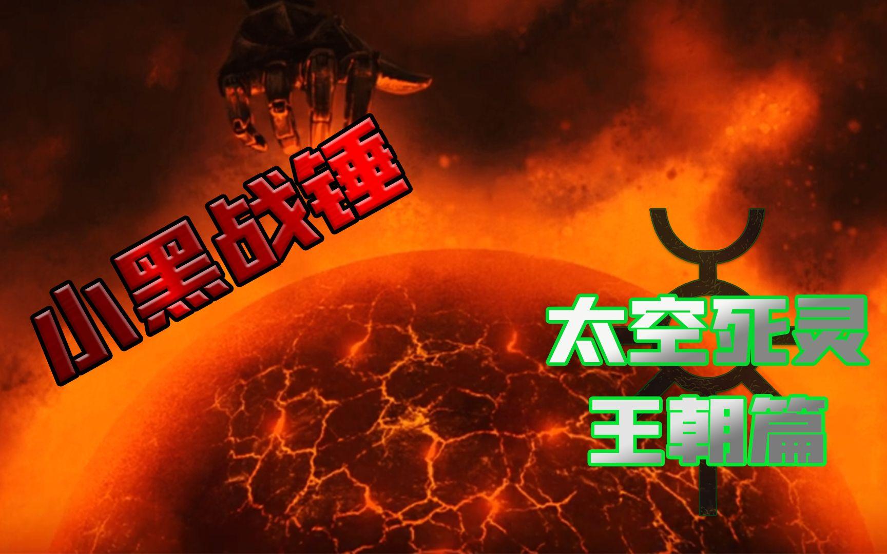 【小黑战锤】单手掐灭太阳?抬手引爆恒星?银河中的死灵霸业 太空死灵 王朝篇 第17期