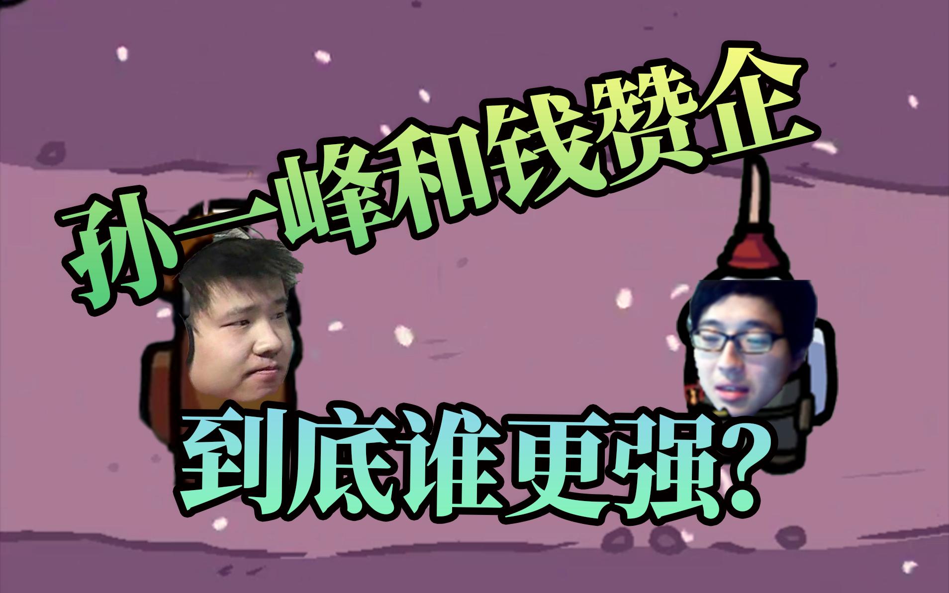 【Among us】小丑狼人杀 第2期 :孙一峰和钱赞企,到底谁比较强?