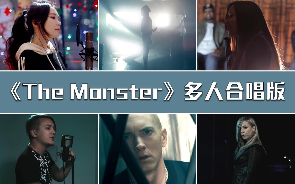 《The Monster》多人合唱版,超好听~!