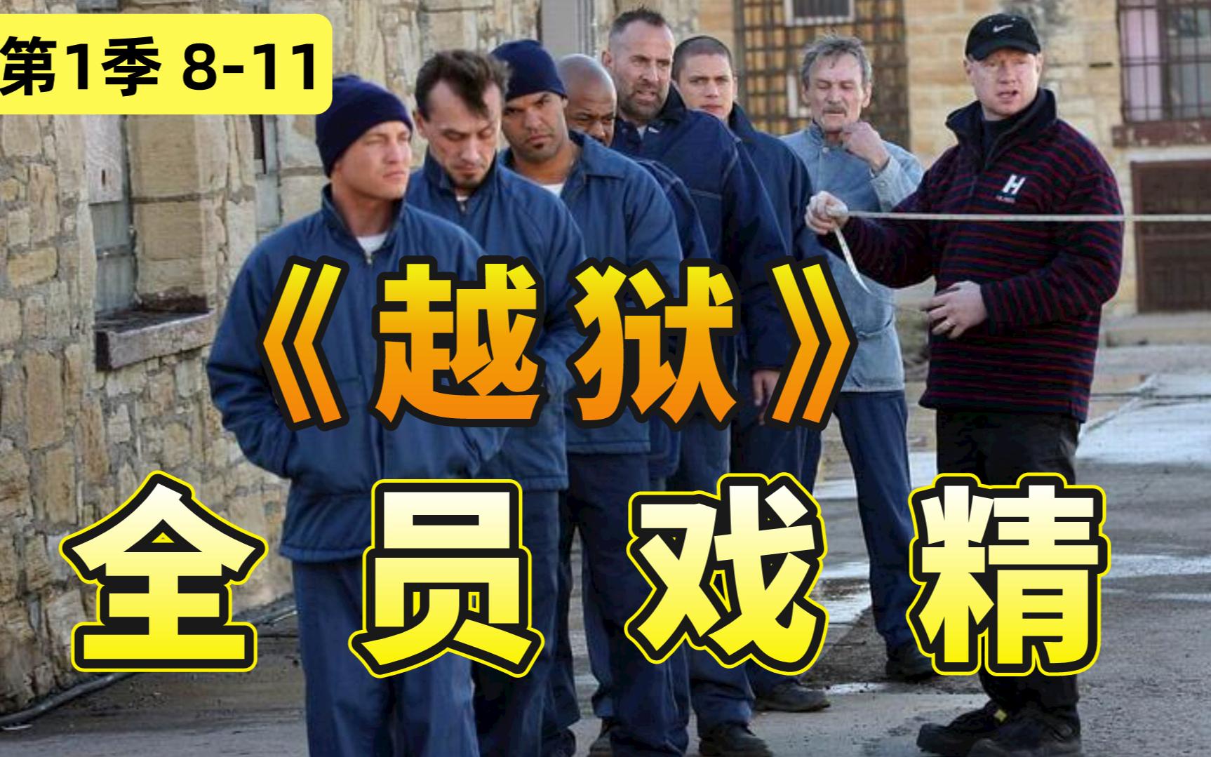 【阿斗】集集惊心动魄!越狱计划频发变故人员超载,经典美剧《越狱》第一季8-11集全解读