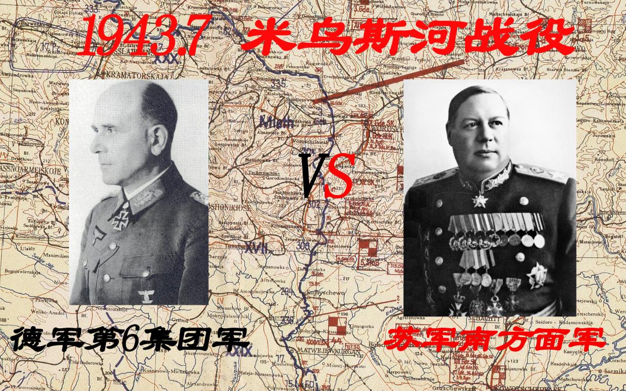 """【血洒米乌斯河】""""德军又一次的胜利,亦或是一次耻辱。""""—— 1943.7 米乌斯河战役 下集"""