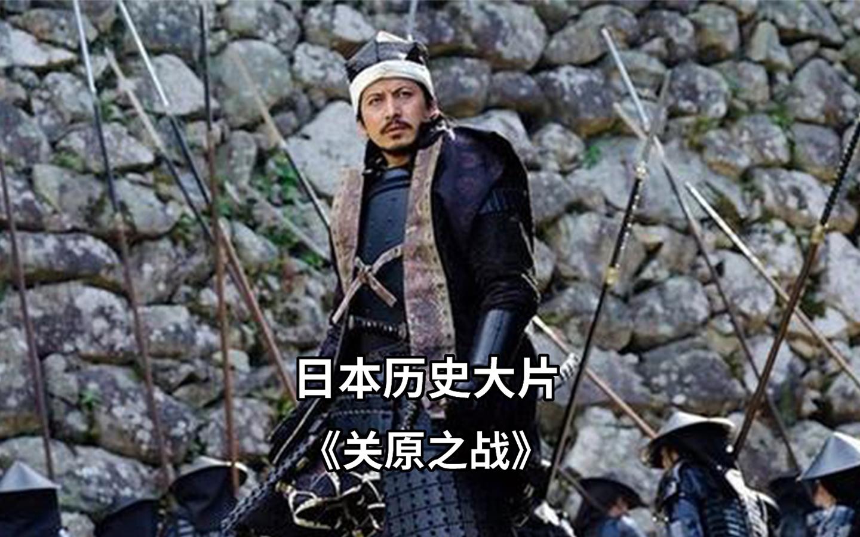 这场大战决定了日本的命运,德川家康走向权力巅峰的关键一役