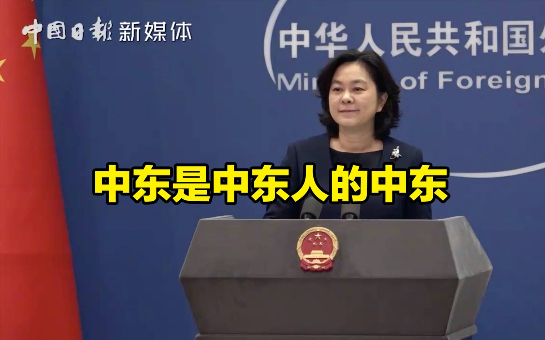 中国将增加在中东地区的影响力?外交部:中东是中东人的中东