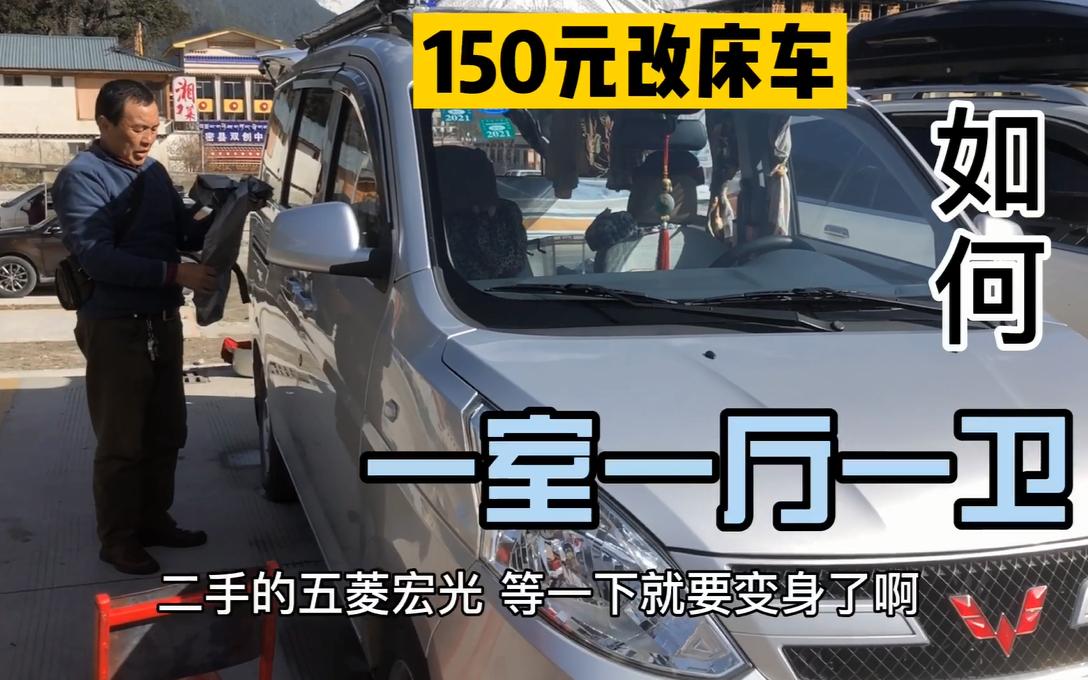 66岁退休夫妻穷游西藏,自己改五菱宏光床车,这生活太安逸啦