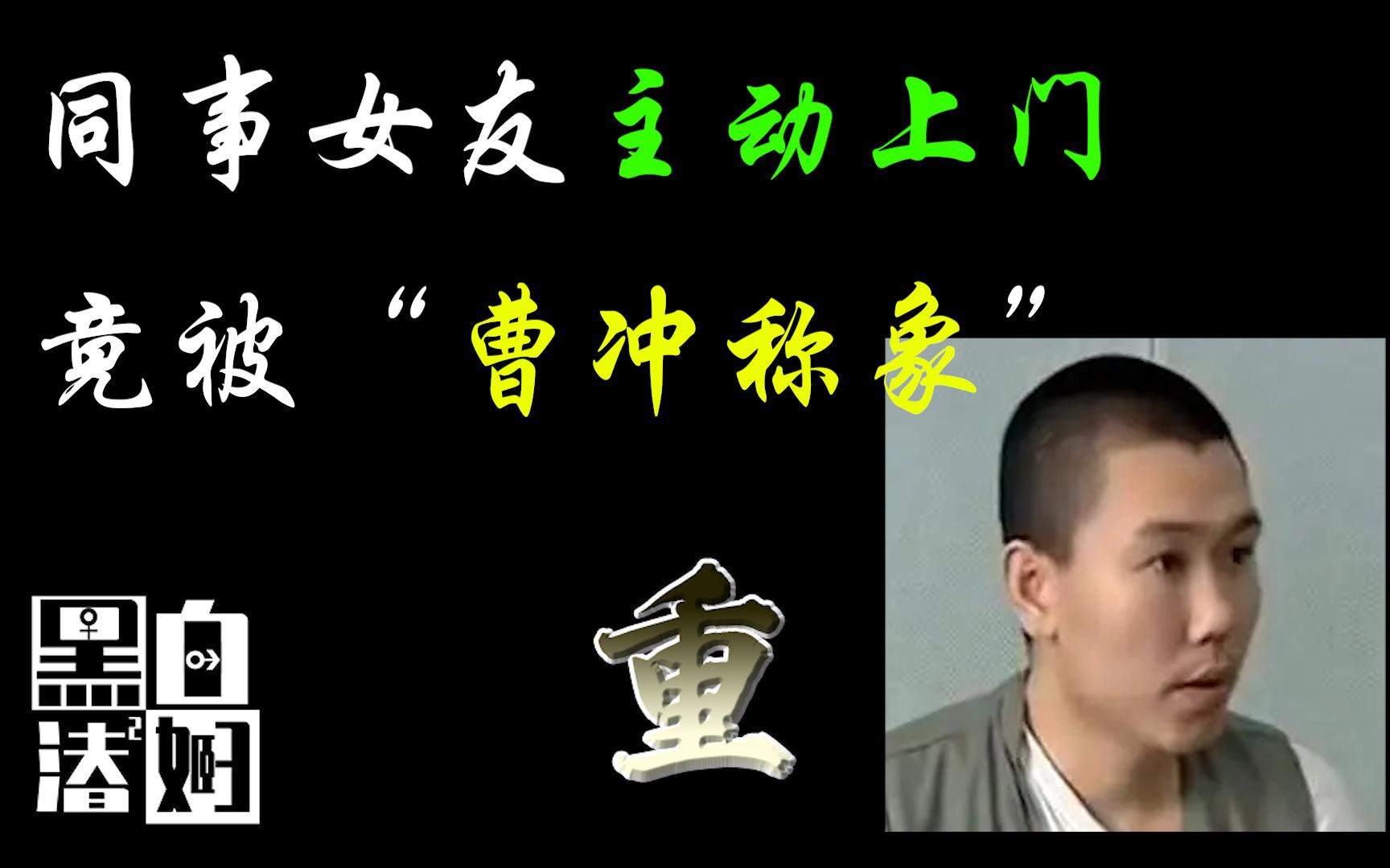 北京轰动一时的惊天大案!凶手动机竟然如此荒唐! | 黑白夫妇
