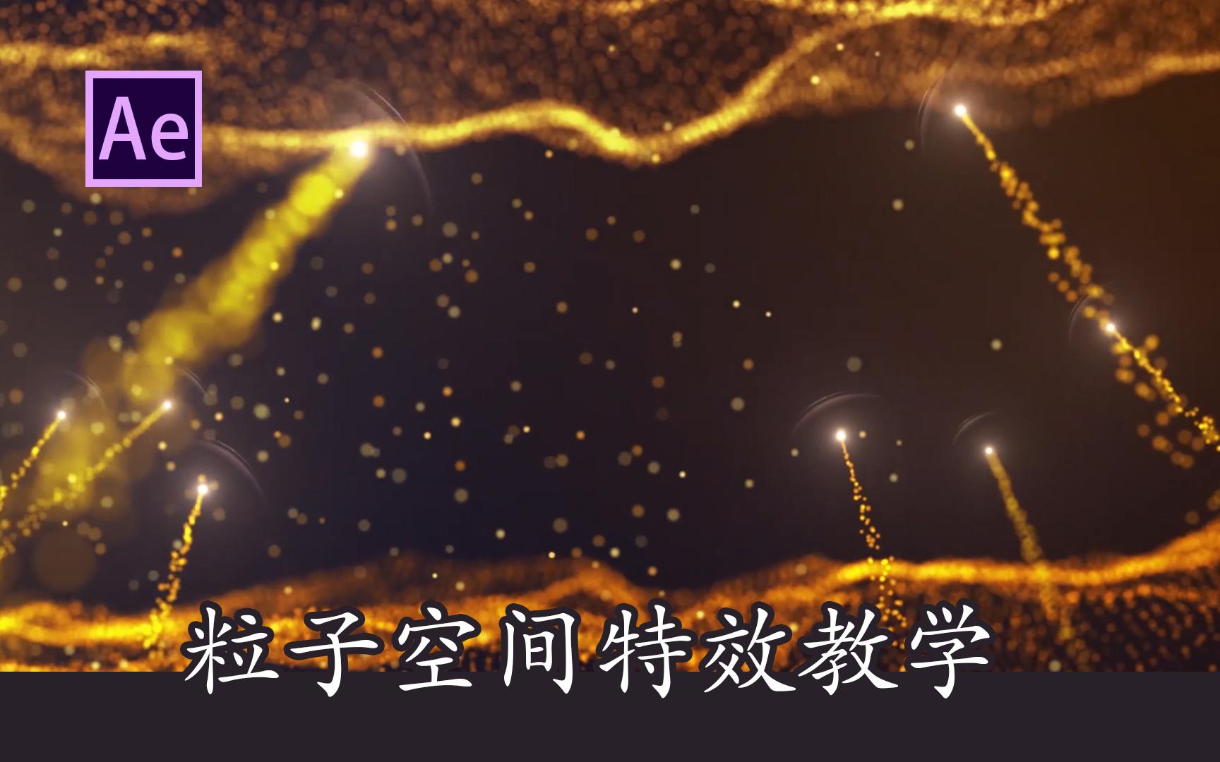 AE教程】超唯美的粒子空间特效教学