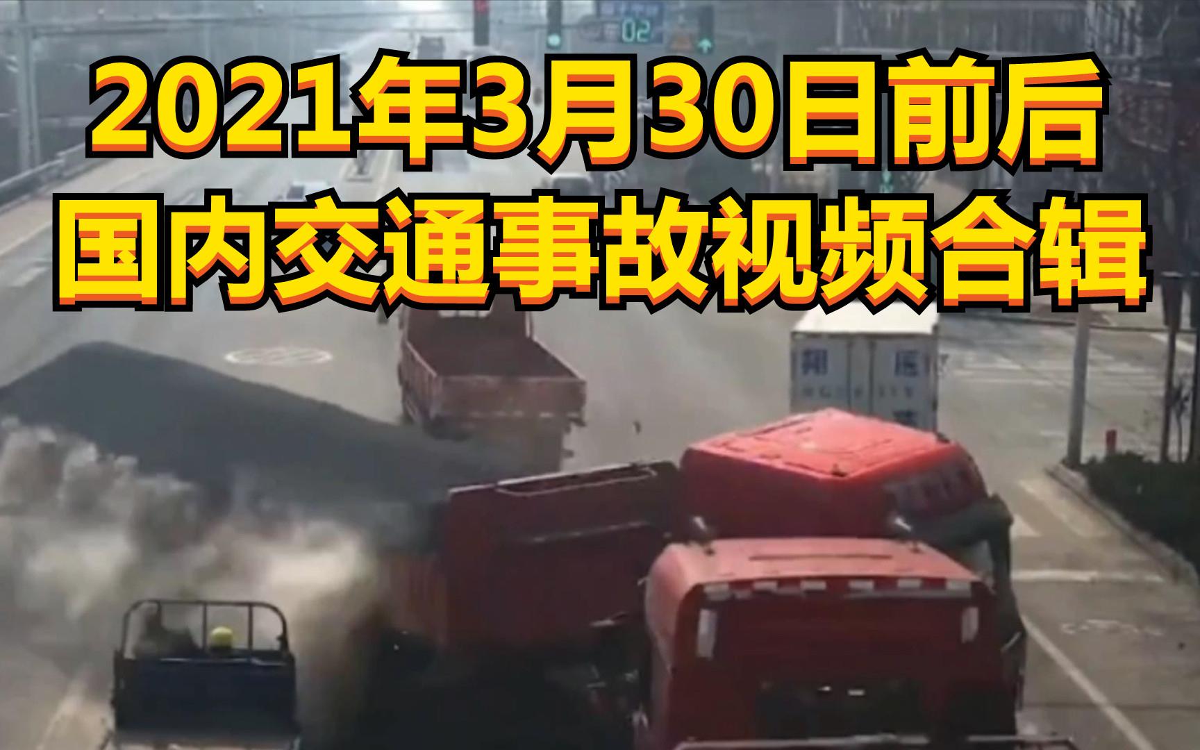 2021年3月30日前后国内交通事故视频合辑