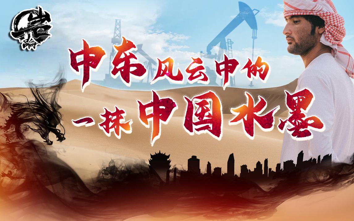 中东乱局中即将出现的中国身影!【岩论】【211期】