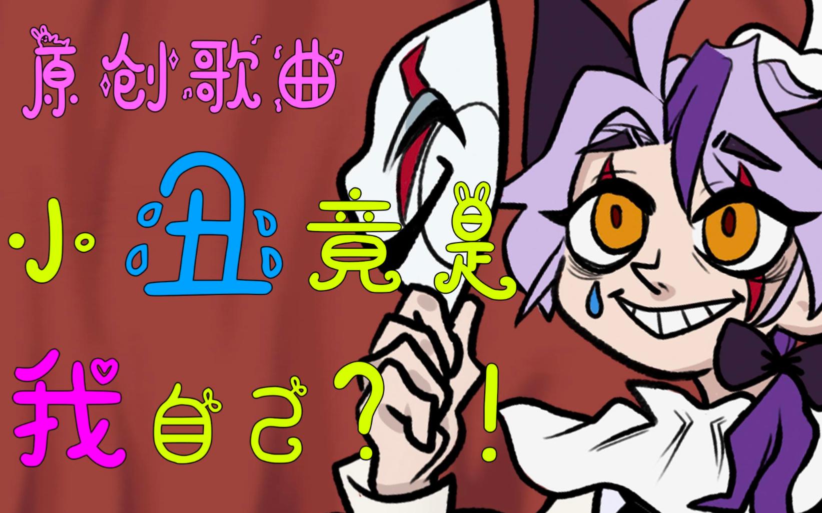 原创曲《小丑竟是我自己》发布!【歌者狗耳】【A站独家】