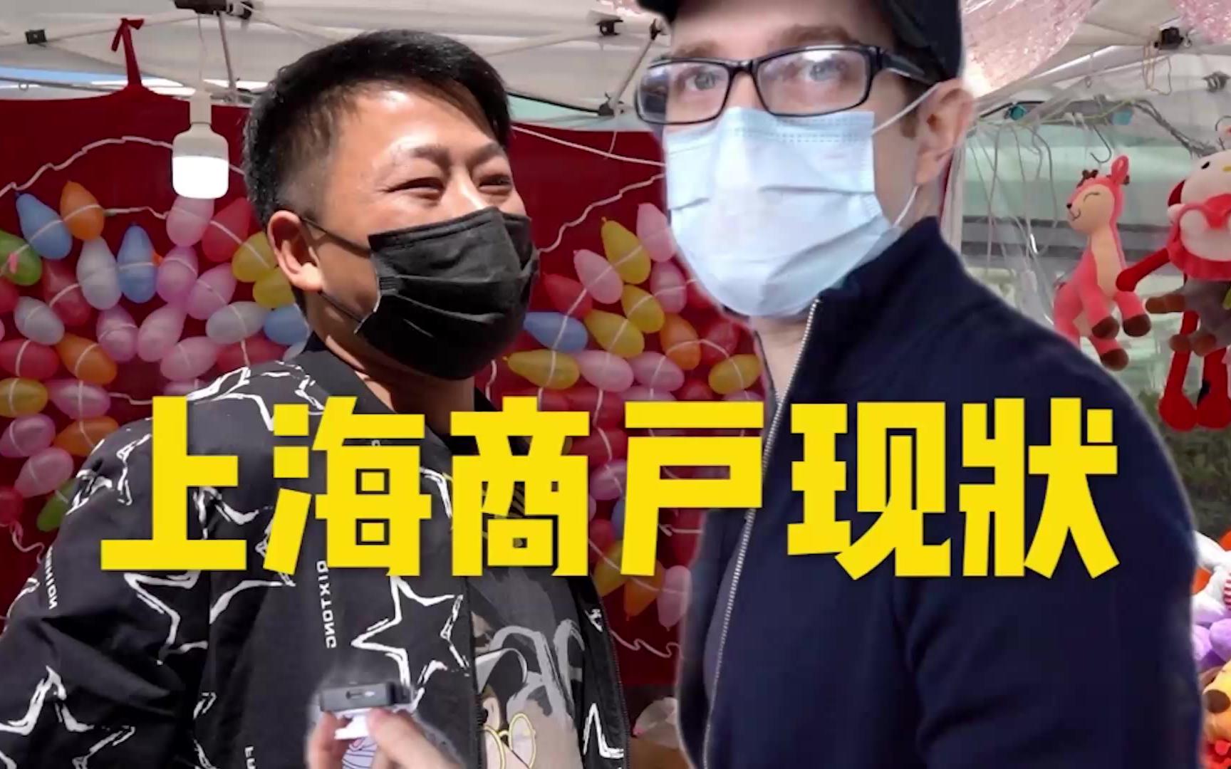 疫情后重返中国,采访商户现状,对比美国的怎样?