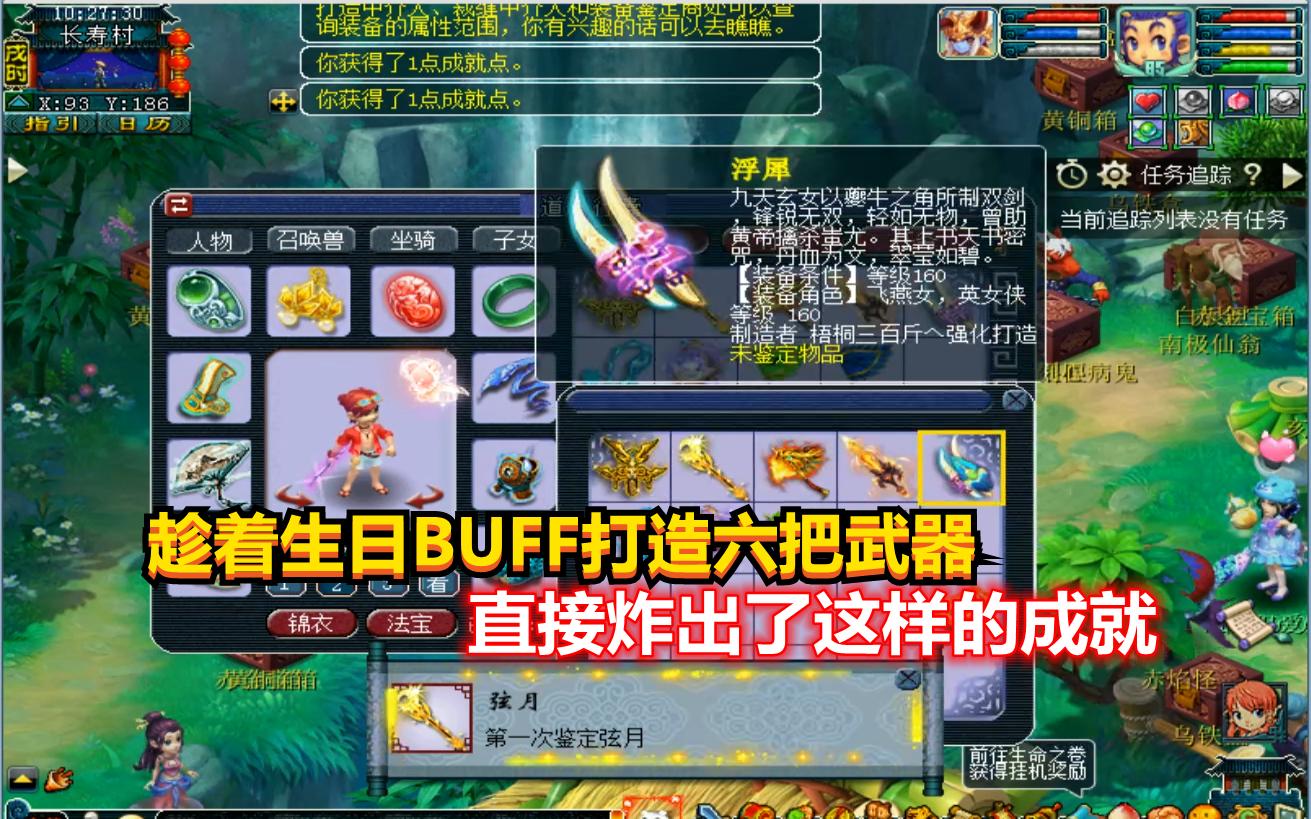 梦幻西游:趁着生日BUFF打造六件160军火,直接炸出了这样的成就