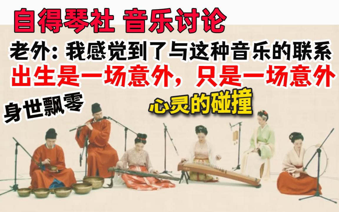 老外讨论自得琴社的中国音乐:出生是一场意外,只是一场意外