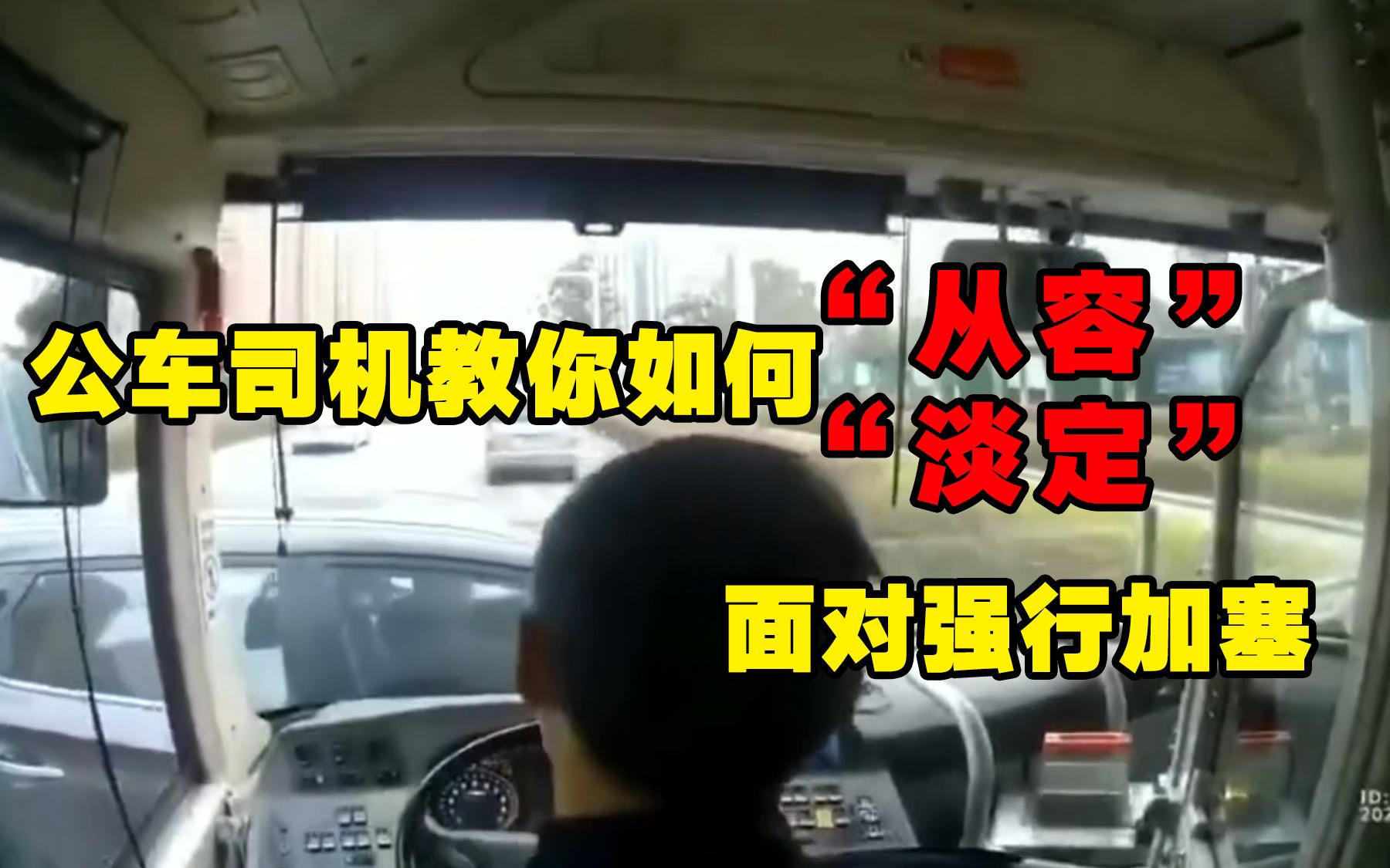 """公交车司机教你如何""""从容""""""""淡定""""面对强行加塞!"""
