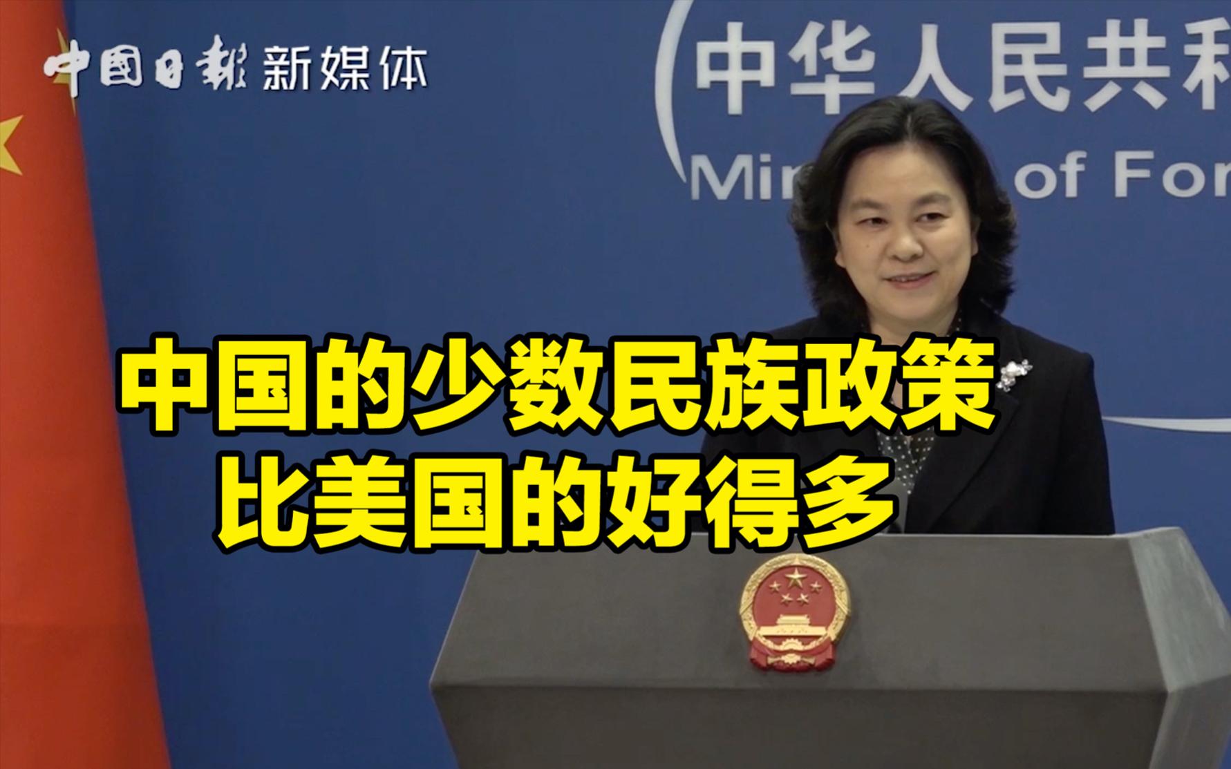 华春莹:中国的少数民族政策比美国的好得多 所谓新疆问题是遏制中国的阴谋