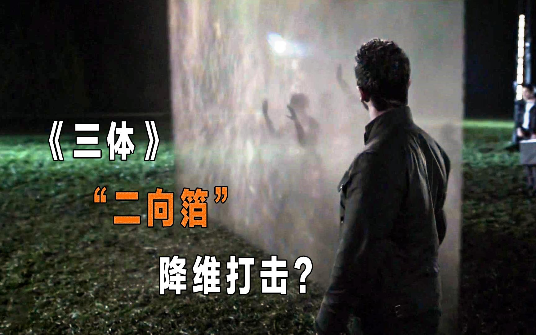 """《三体》中的""""二向箔""""降维打击出现,2021悬疑科幻《残骸》第三期"""